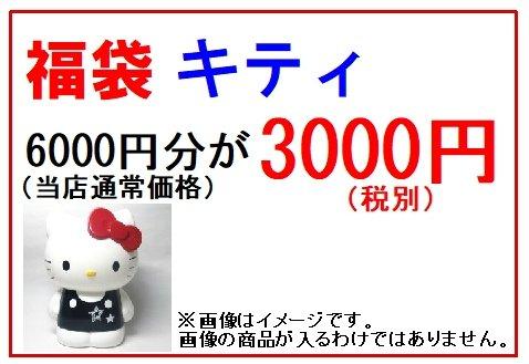 福袋 キティ 6000円分が3000円(税別)