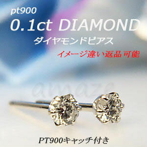 【最安値に挑戦】ダイヤモンド 0.1ct 一粒ピアス Pt900 プラチナ 一粒ジュエリー スタット プレゼント 人気