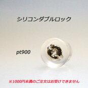 プラチナダブルロックシリコンキャッチ!ダイヤモンドレディースピアスプレゼントクリックポスト送料無料!利用条件あり!
