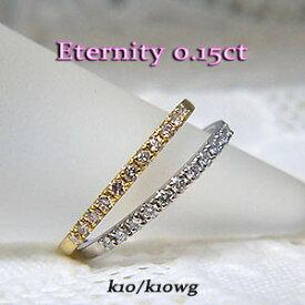 【最安値に挑戦】エタニティリング K10WG/YG 0.15ct 【大きいサイズ】指輪 ダイヤモンド!! ホワイトゴールド レディース おしゃれ プレゼント ゴールド