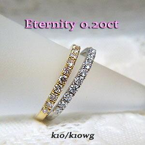 【最安値に挑戦】エタニティリング K10WG/YG 0.20ct ダイヤモンド レディース ホワイトゴールド 人気 おしゃれ プレゼント ゴールド 指輪