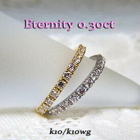 【最安値に挑戦】エタニティリング K10WG/YG 0.30ct ダイヤモンド レディース ホワイトゴールド 人気 おしゃれ プレゼント ゴールド 指輪