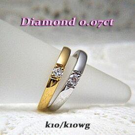 【最安値に挑戦】一粒ジュエリー K10WG/10YG 0.07ct ダイヤモンド ホワイトゴールド 一粒リング レディース ゴールド おしゃれ プレゼント 指輪 記念日