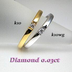 【最安値に挑戦】一粒ジュエリー K10WG/10YG 0.03ct ダイヤモンド ホワイトゴールド 一粒リング レディース ゴールド おしゃれ プレゼント 指輪 記念日
