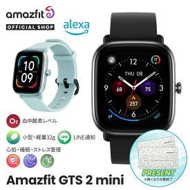 日本正規代理店 楽天ランキング2位 Amazfit GTS 2 mini スマートウォッチ Alexa Bluetooth 音楽 カメラ 睡眠 ストレス 心拍数 メンズ レディース 男性 女性 血中酸素 おしゃれ ランニング ウォーキング 生理周期 仕事 iphone android対応 ブランド