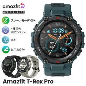 【クーポンで10%OFF】【日本正規代理店】 Amazfit T-Rex Pro スマートウォッチ スポーツ 100種類 日本語 説明書 アウトドア ランニング 耐水性 10ATM 防水 GPS GLONASS 日本語着信対応 音楽 再生 軽量 耐久