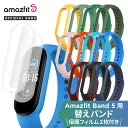 Amazfit Band 5 スマートウォッチ 替えバンド + 保護フィルム2枚 セット ベルト 防水 腕時計 交換 付け替えベルト 変…