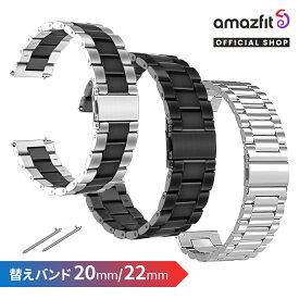 Amazfit GTR 42/47用 スマートウォッチ 替えベルト ステンレススチール 腕時計 交換 付け替えベルト 変え 専用 バンド 頑丈 丈夫 簡単 取替え 取り替え 交換用ベルト