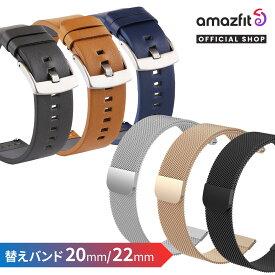 Amazfit スマートウォッチ 20mm用 22mm用 ステンレス 金属 レザー 替えベルト 腕時計 交換 革 付け替えベルト バンド 交換ベルト Bip U/Bip U Pro/GTS/GTR 42 47/GTS 2/GTS 2 mini/GTS 2e/Zepp E/GTR 2/2e/Zepp Z アマズフィット