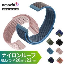 Amazfit スマートウォッチ ナイロン ループ 20mm 22mm 交換バンド 替えバンド ベルト 腕時計 交換 付け替えベルト 交換用ベルト 時計 Bip U/Bip U Pro/GTS/GTR 42 47/GTS 2/GTS 2 mini/GTS 2e/Zepp E//GTR 2/GTR 2e等