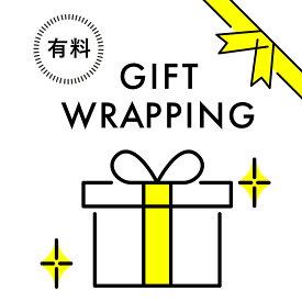 ギフト ラッピング 有料 Gift Wrapping 誕生日 贈り物 ギフト お祝い 記念日 お礼 父の日