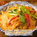 タイ国政府認定レストランの味!ソフトシェルクラブのカレー炒め(プーパッポンカリー) カニ シーフード 海鮮 野菜 カ…