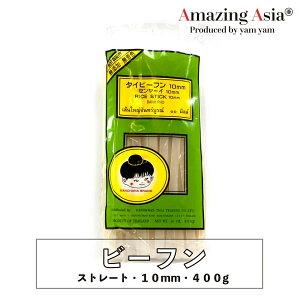 ビーフン ストレート(10mm) 400g 米粉 麺 タイ タイ料理 本格 アジア アジアン バンコク エスニック グルテンフリー うるち米