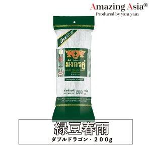 緑豆春雨(パック) 200g 麺 タイ タイ料理 本格 アジア アジアン バンコク エスニック 春雨サラダ グルテンフリー