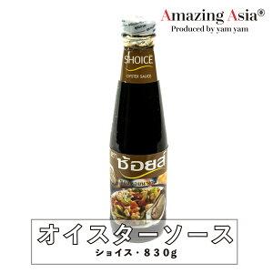 オイスターソース ショイス 瓶/830g/ソース/調味料/タイ/タイ料理/本格/アジア/アジアン/バンコク/エスニック