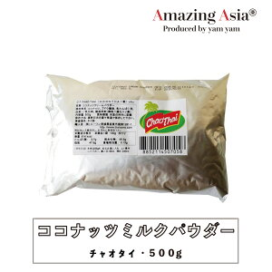 ココナッツミルクパウダー チャオタイ 300 g 紙パック ソース デザート 調味料 大容量 タイ タイ料理 本格 アジア アジアン バンコク エスニック