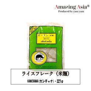 ライスフレーク 227g 米粉 麺 タイ タイ料理 本格 アジア アジアン バンコク エスニック グルテンフリー うるち米