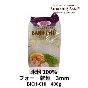 米粉100% ライスヌードル 3mm フォーの乾麺 パック 400g 米粉 麺 タイ タイ料理 本格 アジア アジアン バンコク ベトナム エスニック グルテンフリー 米粉