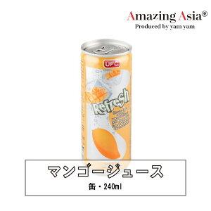 ナムマムアン マンゴージュース UFC 果汁 ビタミン 缶 240ml タイ ジュース アジアン エスニック 輸入食品 マンゴー フルーツ