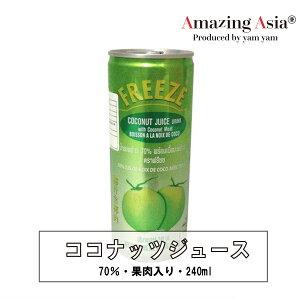 ココナッツジュース 70% 果肉入り 缶 240ml タイ ジュース アジアン エスニック 輸入食品 ココナッツ フルーツ