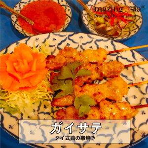 タイ式鶏の串焼き(ガイサテ)/鶏/鶏肉/串焼き/ココナッツ/カレー/ソース付き/おつまみにも/タイ/タイ料理/マレーシア/インドネシア/イスラム料理/本格/簡単/屋台/アジア/アジアン/エスニック/