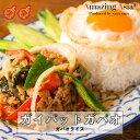 タイ国政府認定レストランの味 ガパオライス (ガイパットガパオ) 鶏肉 鶏挽肉 ホーリーバジル 唐辛子 ガパオ ハーブ …