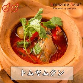 タイ国政府認定レストランの味! トムヤムクン 海老 スープ 世界三大スープ タイ タイ料理 本格 アジア アジアン 屋台 簡単 エスニック 冷凍 惣菜 作りたてをお届け