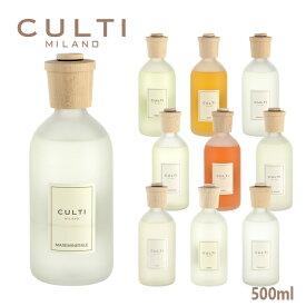 クルティ CULTI リードディフューザー ルームフレグランス リード付き Stile Classic 500ml