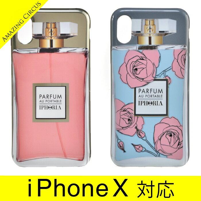 【春夏セール】アイフォリア IPHORIA iphoneX 対応 スマホケース パヒュームボトル 2タイプ アイフォンケース