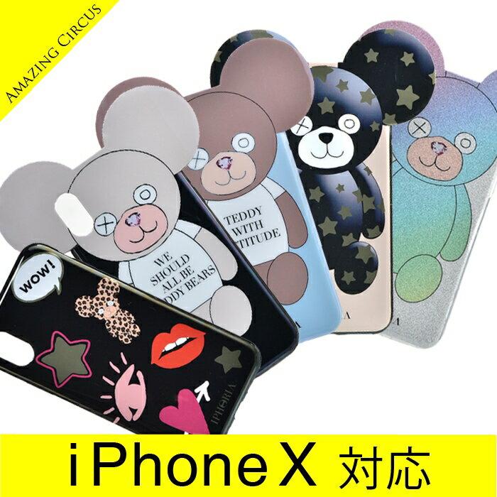 【春夏セール】アイフォリア IPHORIA iphoneX 対応 スマホケース テディシリーズ 5タイプ アイフォンケース