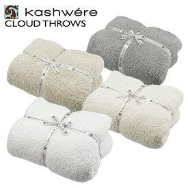 カシウエア KASHWERE Cloud Throws ブランケット タオルケット ギフト