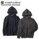 カシウエア KASHWERE パーカー スウェット プルオーバー HOODIE SOLID レディース メンズ Sサイズ〜XLサイズ フーディ