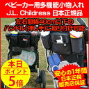 【本日ポイント5倍!】ベビーカー バッグ ベビーカードリンクホルダー 多機能 小物入れ 装着したまま折りたたみ可能!…