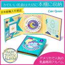 【ママ割】乳歯ケース 乳歯入れ アルバム型乳歯ボックス ケアベア【日本正規品】 Baby Tooth Album Care Bears