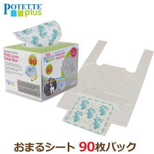 おまるシート90pack オマル 携帯トイレ 子供用便座 Potette Plus Kalencom おまる 災害時 旅行 ドライブ アウトドア 使い捨てトイレ
