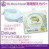 Six colors of spare covers for the nursing cushion Mai Brest friend Japanese regular article