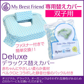 Spare cover Japanese regular article for the nursing cushion Mai Brest friend for twins