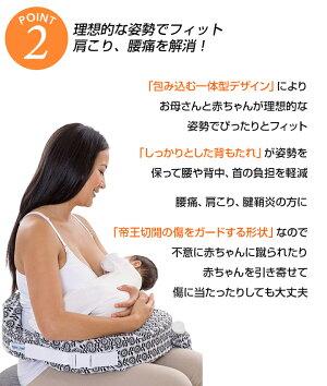授乳クッション【全12色!】人体工学で毎日の授乳が快適に!1
