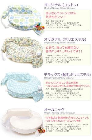 授乳クッション【全11色!】人体工学で毎日の授乳が快適に!