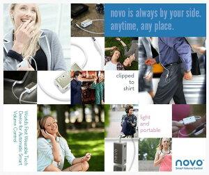 音量自動調整デバイス「novo(ノボ)」呼び掛けやインターホンでボリュームダウン!スマホやミュージックプレイヤーの自動ボリュームコントロールに!