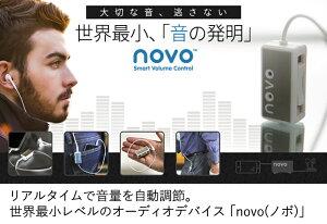 音量自動調整デバイス「novo(ノボ)」呼び掛けやインターホンでボリュームダウン!スマホやミュージックプレイヤーの自動ボリュームコントロールに!「日本正規品」NHKまちかど情報室GreenAquaグリーンアクア