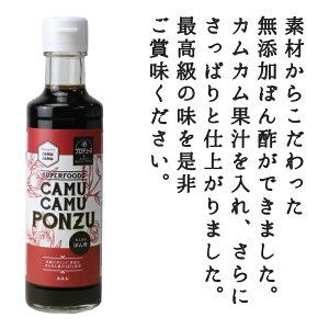 カムカムぽん酢 無添加ぽん酢 200ml スーパーフード  天然ビタミンC アマゾンカムカム
