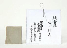[天然化粧品] 純雪肌 せっけん 紀伊国屋の酒粕とさぬき和三盆宝糖と沖縄クチャを配合 100g