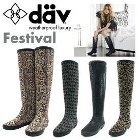 [訳あり・B品] ダブ フェスティバル ラバーブーツ (dav FESTIVAL RUBBER BOOTS) レディース(女性用) DAV ロング ブーツ ダブブーツ レインブーツ