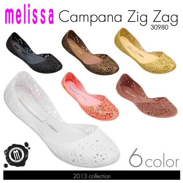 メリッサ カンパーナ ジグザグ メッシュパンプス (Melissa CAMPANA ZIG ZAG レディース 女性用 ラバーサンダル 靴) 【あす楽対応】【楽ギフ_包装】【あす楽_土曜営業】