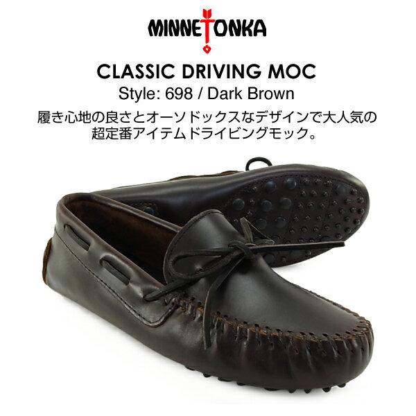 ミネトンカ クラシックドライビング モック ダークブラウン (MINNETONKA Classic Driving Moc) 【あす楽対応】【楽ギフ_包装】【あす楽_土曜営業】