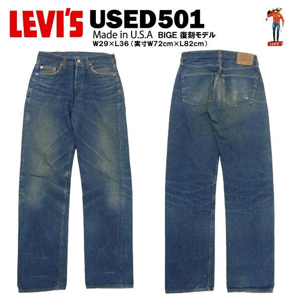 [送料無料] USED Levi's 501 復刻モデル ビッグE W29L36(実寸W72cm×L82cm) [リーバイス Made in U.S.A] 【あす楽対応】【楽ギフ_包装】【あす楽_土曜営業】【海外直輸入USED品】