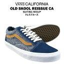 バンズ オールドスクール リイシュー カリフォルニア スーティング ミックスアップ ドレスブルース (VANS OLD SKOOL REISSUE CA SUITING MIXUP スニーカー シュー