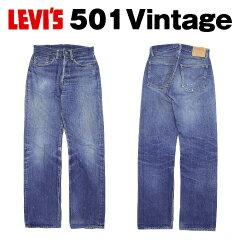 Vintage LEVI'S 501 BIG E S-Type 1964-1968年 W30L31.5(実寸W72cm×L77cm) [リーバイス 501 オリジナルジーンズ 古着 ビック イー ヴィンテージ デニム ジーンズ] 【あす楽対応】【あす楽_土曜営業】【海外直輸入USED品】