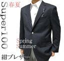 ブレザー ジャケット メンズ 紳士 紺ブレザー 春夏 スーツ・セットアップ Super100's 2B シングルA・AB・BE・Eクール…